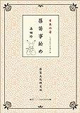 Ninoh no Oto Shinobue Kotohajime (Japanese Edition)
