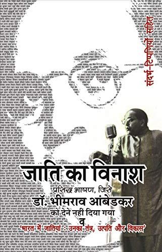 Jati ka Vinash: Prasiddha bhashan, Jise Bhimrao Ambedkar ko dene nahi diya (Hindi Edition) por Bhimrao Ambedkar