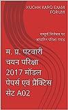म. प्र. पटवारी चयन परिक्षा 2017 मॉडल पेपर्स एवं प्रैक्टिस सेट A02: सम्पूर्ण सिलेबस पर आधारित परिक्षा गाइड (म. प्र. पटवारी चयन परिक्षा 2017 A02) (Hindi Edition)