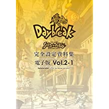 Solatorobo: Red the Hunter Settings Archive Vol 2 -Daybreak- Digital Version Part 1 (Japanese Edition)