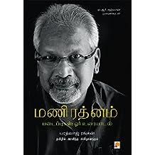 மணிரத்னம் படைப்புகள்: ஓர் உரையாடல் / Mani Ratnam Padaippugal: Orr Uraiyaadal (Tamil Edition)
