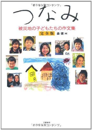 Tsunami : Hisaichi no kodomotachi no sakubunshu : Kanzenban. par Ken Mori