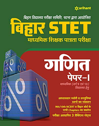 Bihar STET Madhyamik Shikshak Patrta Pariksha Ganit 2019