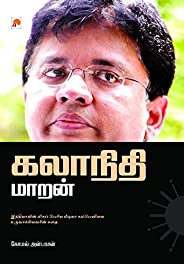 Kalanidhi Maran  (Tamil)