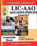 Lic-Aao Exam Hindi