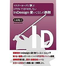 toraburudeotaotashinai InDesign tukaikonashino tessoku (Japanese Edition)