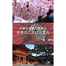 Japanese Language and Culture in Intermediate Japanese (Japanese Edition)