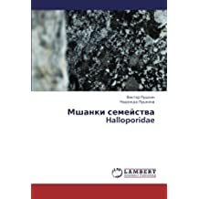 Mshanki semeystva Halloporidae