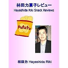 Hayashida Riki Snack Reviews (Japanese Edition)