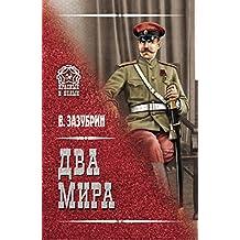 Два мира. Щепка (Красные и белые) (Russian Edition)