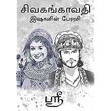 சிவகங்காவதி (Tamil Edition)