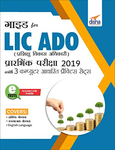 Buy LIC AAO (Life Insurance Corporation Of India Assistant