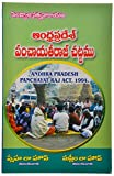 Andhra Pradesh Panchayat Raj Act By Sneha Law House\Supreme Law House