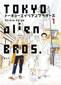 Tokyo Alien Bros, tome 1 par Keigo Shinzo