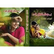En jeevan neeyadi: என் ஜீவன் நீயடி (Tamil Edition)