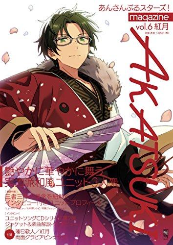 あんさんぶるスターズ!magazine vol.6 紅月 (電撃ムックシリーズ)