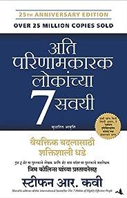 The 7 Habits of Highly Effective People  (Marathi)