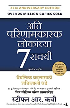 The 7 Habits of Highly Effective People  (Marathi) by [Stephen, R. Covey]