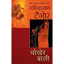 Chokher Bali (Hindi Edition)