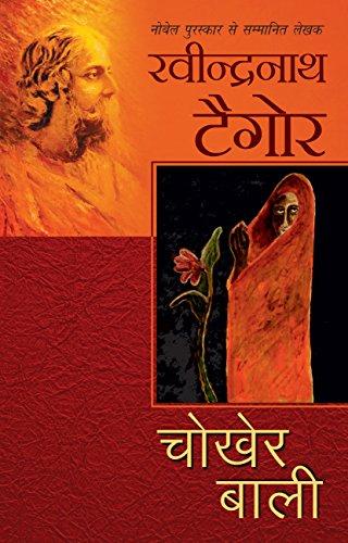 Chokher Bali Rabindranath Tagore Pdf