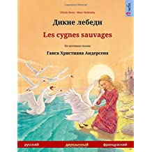 Dikie lebedi – Les cygnes sauvages. Bilingual children's book adapted from a fairy tale by Hans Christian Andersen (Russian – French) (www.childrens-books-bilingual.com)