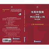 Shanghai 2017 (Michelin Hotel & Restaurant Guides)