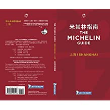 Shanghai 2017 (Michelin Hotel & Restaurant Guides)