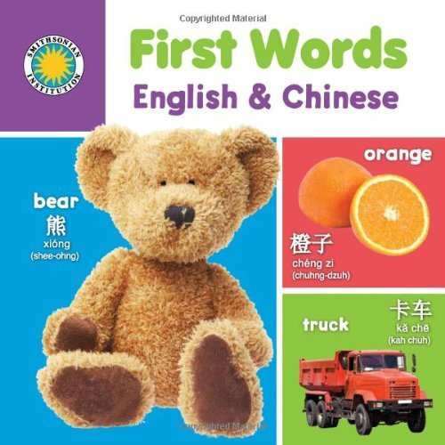 First Words: English and Chinese (Bilingual Touch and Feel Books) by Palm Kids (15-Sep-2012) Board book