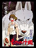 onthewall Prinzessin Mononoke Studio Ghibli Poster Kunstdruck
