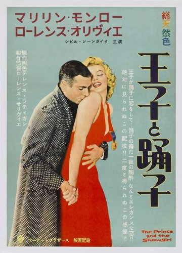 the-prince-and-the-showgirl-poster-de-pelicula-japones-27-x-40-en-69-cm-x-102-cm-laurence-olivier-ma