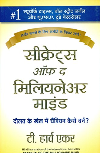 Secrets Of The Millionaire Mind Hindi Ebook T Harv Eker Amazon