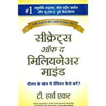 Secrets of the Millionaire Mind  (Hindi)