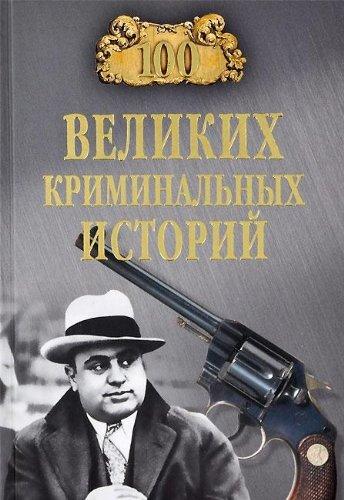 100 velikih kriminalnyh istoriy
