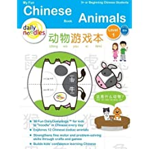 My Fun Chinese Book: Animals Level 1: For Kids 3 or Beginning Chinese Students (My Fun Chinese Books) (Volume 1) by Andrea Chen Lin (2014-03-31)