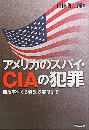 Amerika no supai CIA no hanzai : Kaji jiken kara t...