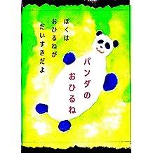 pandano ohirune (Japanese Edition)