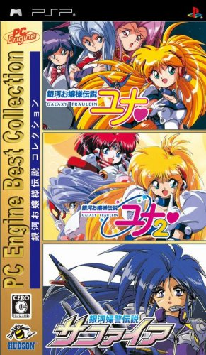 Ginga Ojousama Densetsu Collection (PC Engine