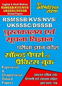 LIBRARY & INFORMATION SCIENCE (RSMSSB, KVS, NVS & DSSSB): RSMSSB, KVS, NVS & DSSSB (20191208 Book 543) (Hindi Edition) by [TEAM, YCT EXPERT ]