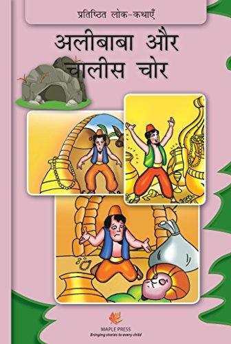 Alibaba Aur Chalis Chor