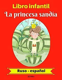 Libro infantil: La princesa sandía (Ruso-Español) (Ruso-Español ...