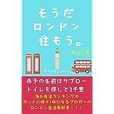 Souda London Sumou (Japanese Edition)