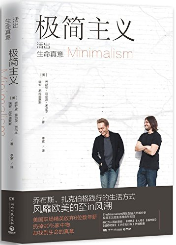 Minimalism: live a meaningful life (Chinese Edition)