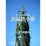 ohenrokomusume (Japanese Edition)
