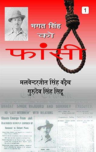 Bhagat Singh Ko Fansi : Vol.-1 (Hindi Edition)