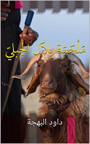 مَلْحَمَة بِلاَل الجبليّ (Arabic Edition)