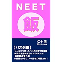 NEETMESHIPASUTAHENNIJUDAINONEETMESHISIRIZU (Japanese Edition)