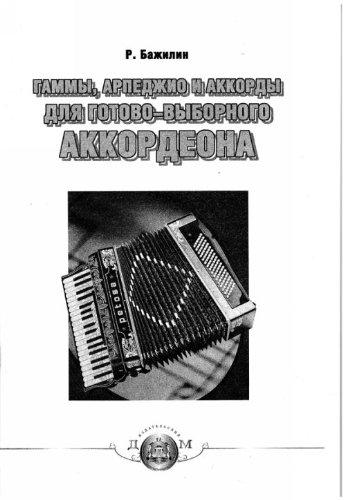 Scales and arpeggios for piano accordion. (- Arpeggios, Piano)