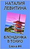 : БЛОНДИНКА В ТОКИО: Russian/French edition (Елена t. 4)