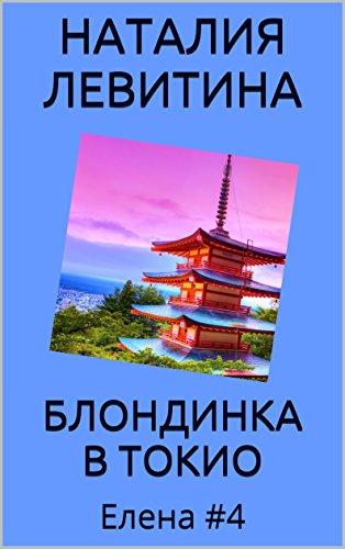 Couverture du livre БЛОНДИНКА В ТОКИО: Russian/French edition (Елена t. 4)