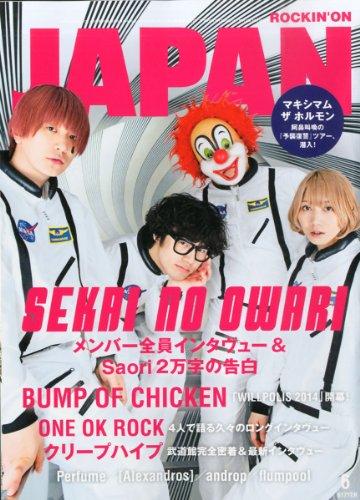 ROCKIN'ON JAPAN (ロッキング・オン・ジャパン) 2014年 06月号 [雑誌]